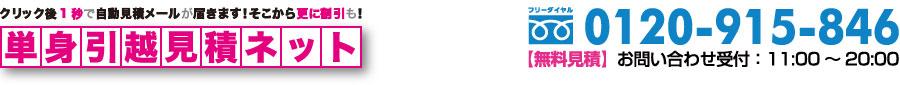 クリック後1秒で自動見積メールが届きます!そこから更に割引も!単身引越見積ネット フリーダイヤル0120-915-846 無料見積もり お問い合わせ受付:11:00〜20:00