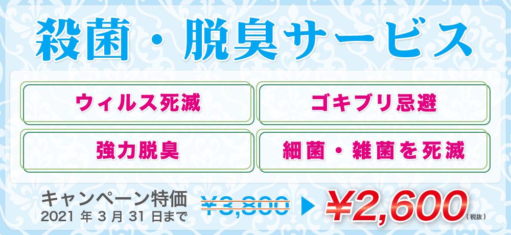 殺菌・脱臭サービス ウィルス死滅 ゴキブリ忌避 強力脱臭 細菌・雑菌を死滅 キャンペーン特価 2020年12月30日まで ¥2,600
